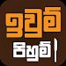 Download Iwum Pihum - Sinhala Recipes 1.0.147 APK
