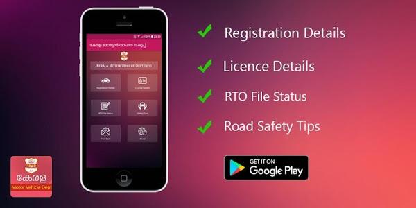 Download KMVD- Kerala Motor Vehicle Info 1.0.0 APK