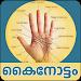 Download Kainottam-Hastha rekha 9.1 APK