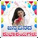 Download Kannada Birthday Photo Frames Greetings 1.6 APK