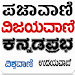 Download Karnataka News 8.0 APK