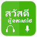 Download Khmer Learn Thai 2.0 APK