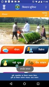 Download Kisan Suvidha 2.7 APK