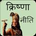 Download Krishna Niti 1.3 APK