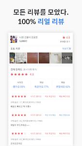 screenshot of 룩핀 - 전 상품 배송비 무료! version 3.0.13