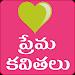 Download Love Quotes Telugu Prema Kavithalu 1.4 APK