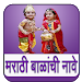 Download Marathi Baby Name 1.11 APK