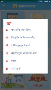 Download Sanatan Panchang 2018 (Marathi Calendar) 5.3 APK