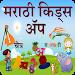 Download Marathi Kids App 1.24 APK