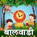 Download Marathi Balwadi 1.12 APK