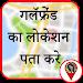 Download Mobile Number Location Tracker :मोबाइल नंबर लोकेशन 1.2 APK