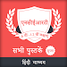 Download NCERT All Classes Books in Hindi 1.0.7 APK