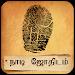 Download Nadi Jothidam 1.9 APK