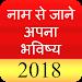 Download Name Se Jane Apna Bhavishay 1.5 APK