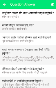 Download Nepal Driving License Preparation 1.0 APK