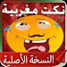 Download Nokat Maghribia Darija offline 5.018 APK