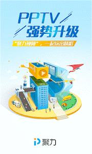 Download PPTV聚力视频 6.0.6 APK