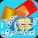 Download Pakistan SIM Information 1.3 APK