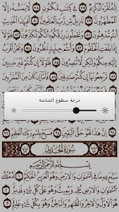 Download Quran - Mushaf Warsh 4.0 APK