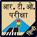 Download RTO Exam in Hindi 1.1 APK