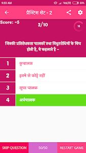 Download Railway group D 100% RRB Taiyari : QUIZ 10.9 APK