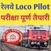 Download Railway loco pilot exam tayaari app in hindi 1.1 APK