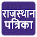 Download Rajasthan Patrika Hindi News Top Headlines 6 APK