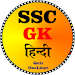 SSC GK Question In Hindi