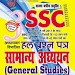 Download SSC General Studies in Hindi OFFLINE 1.2 APK