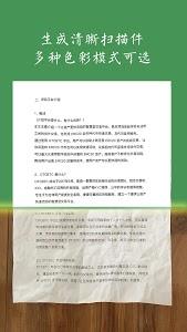 screenshot of ScanScan(白描) - OCR Text Grabber, Document Scanner version 2.3.1