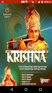 Download Shri Krishna by Ramanand Sagar 2.2 APK