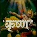 Download Shri Krishna by Ramanand Sagar 2.2 APK