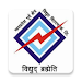 Download Smart Bijlee 1.1.5 APK