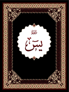 Download Surah Yaseen 1.9 APK