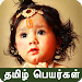 Download Tamil Baby Names and Meanings 2.0 APK