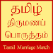 Download Tamil Marriage Match 1.2 APK