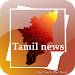 Download Tamil News Daily Papers 2.0.2.9 APK