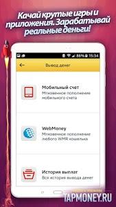 screenshot of TapMoney - Мобильный Заработок version 1.27
