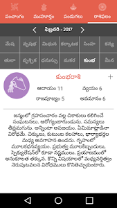 screenshot of Telugu Calendar 2017 version 1.0.4