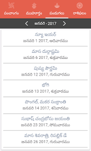 screenshot of Telugu Calendar 2017 version 1.0.0