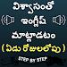 Download Telugu to English Speaking - English in Telugu 25.0 APK