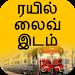 Download Train details Tamil 2.0 APK