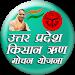 Download UP Kisan Karj Mafi Yojana List किसान ऋण मोचन योजना 1.0 APK