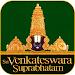 Download Venkateswara Suprabatham 3.7 APK