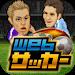 Download Webサッカー【チーム運営シミュレーション】 1.3.14 APK