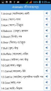 Download Word Book English to Bengali 4.3 APK