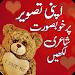 Download Write Urdu on Photos - LITE 1.2 APK