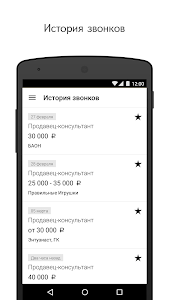 Download Yandex.Jobs 1.11 APK