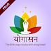Download Yogasana In Hindi 1.1.0 APK