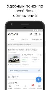 Download Am.ru — купить и продать авто 6.3 APK